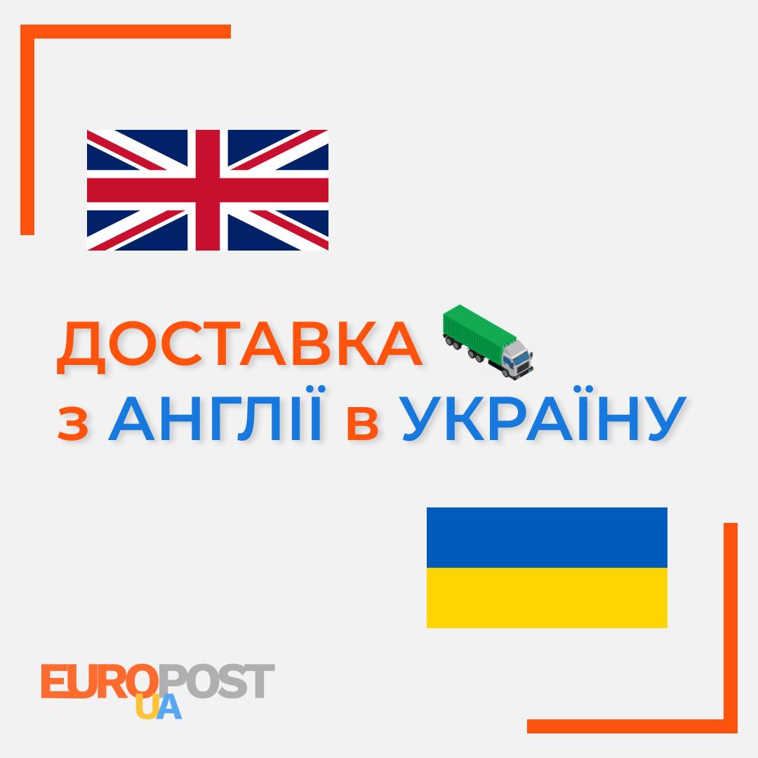 Доставка з Англії в Україну EUROPOSTUA