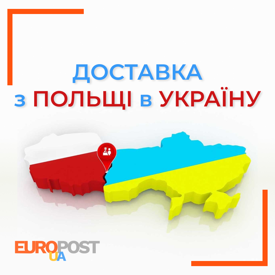Доставка з Польщі в Україну EUROPOSTUA